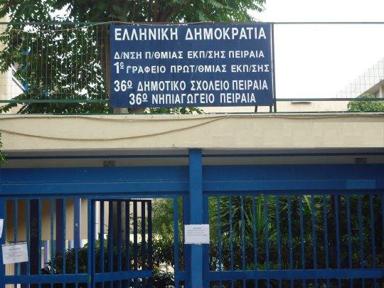 Η είσοδος του σχολείου