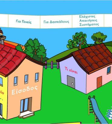 Εκπαιδευτικό Λογισμικό για το Δημοτικό και το Νηπιαγωγείο