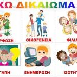 Παγκόσμια Ημέρα Δικαιωμάτων των Παιδιών (20 Νοεμβρίου)