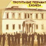 Αιτήσεις για πρότυπα ή πειραματικά δημοτικά και γυμνάσια του Πειραιά για την περίοδο 2018-2019