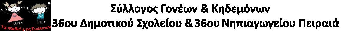 Σύλλογος Γονέων & Κηδεμόνων 36ου Δημοτικού & 36ου Νηπιαγωγείου Πειραιά