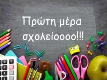 Καλή Σχολική Χρονιά 2020 – 2021