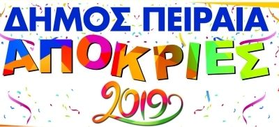 Δήμος Πειραιά - Απόκριες 2019