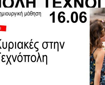 «Ένα φανταστικό πάρτι για τα 20 χρόνια Τεχνόπολη» με ελεύθερη είσοδο (16/6/2019)