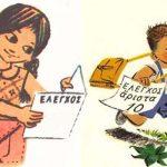 Εκκλησιασμός & παραλαβή ελέγχων προόδου Α' τριμήνου στο Δημοτικό Σχολείο
