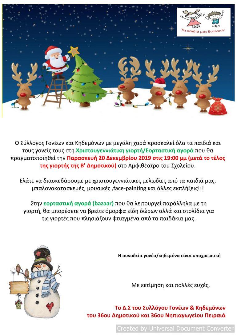 Χριστουγεννιάτικη Αφίσα _Δεκ 2019_(2)