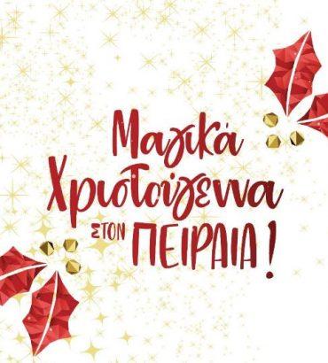 Δήμος Πειραιά : Πλούσιο πρόγραμμα εορταστικών εκδηλώσεων το Σαββατοκύριακο 28-29/12/2019