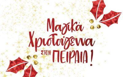Μαγικά Χριστούγεννα στον Πειραιά 2019