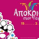 Πρόγραμμα αποκριάτικων εκδηλώσεων στο Δήμο Πειραιά