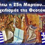 25η Μαρτίου – Η μεγάλη διπλή γιορτή του ελληνισμού