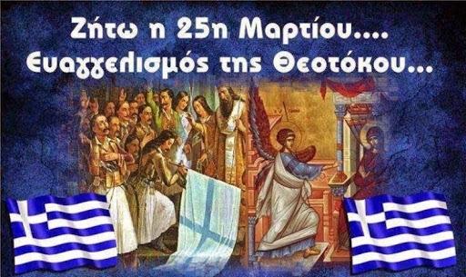 25η Μαρτίου - Εθνική & θρησκευτική εορτή