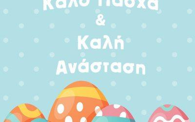 eyxi-kalo-pasxa-karta-7