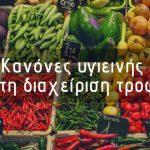 Κανόνες υγιεινής κατά τη διαχείριση των τροφίμων σε οικιακό επίπεδο