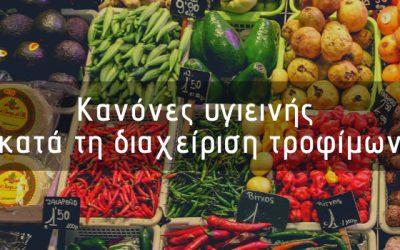 Κανόνες υγιεινής κατά τη διαχείριση τροφίμων