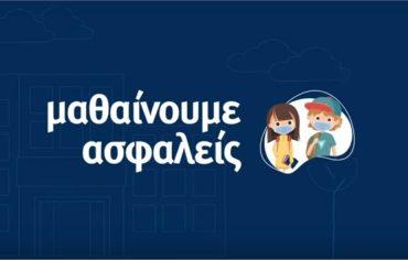 Οδηγίες και νέα σποτ του Υπουργείου Παιδείας για τον κορωνοϊό με την έναρξη της σχολικής χρονιάς
