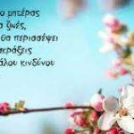 Σήμερα 09/05  ο παγκόσμιος εορτασμός της Γιορτής της Μητέρας