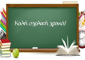 Καλή Σχολική Χρονιά 2021 – 2022